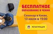 Семинар в Киеве. 13 июля. Узнайте все нюансы о поступлении в вузы Чехии