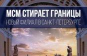 Международный Союз Молодежи открыл филиал в Санкт-Петербурге