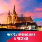 Минусы жизни в Чехии