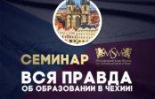 Открытый семинар об образовании в Чехии, Киев