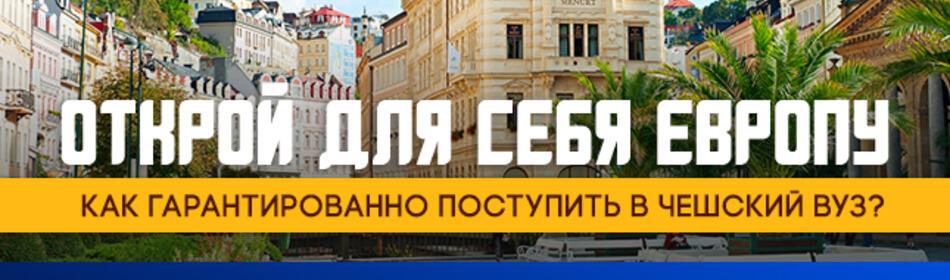 Баннер на семинар в Санкт-Петербурге eurostudy