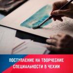 eurostudy творческое образование в чехии