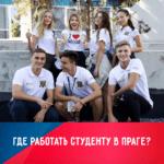 Инстаграм Где работать студенту в Праге eurostudy