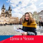 анонс блога Цены в Чехии eurostudy