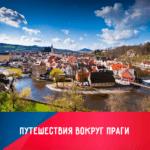 путешествия вокруг Праги, красивая панорама Чешски Крумлов, eurostudy.cz