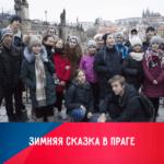 зимние каникулы в Праге, дети на фоне моста, eurostudy.cz