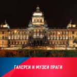 Галереи и музеи Праги, eurostudy.cz