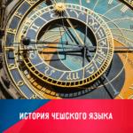 история чешского языка, на картинке часы Орлой,eurostudy.cz