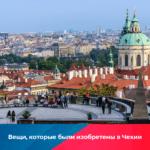 Вещи, которые были изобретены в Чехии, на картинке Прага