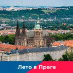 Лето в Праге, на фото Собор Святогго Вита, Прага